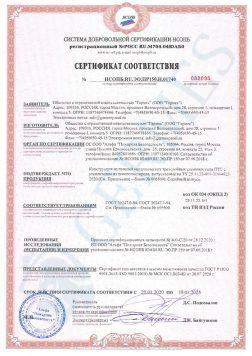 Пожарный сертификат соответствия на стеновые сэндвич панели из пенопласта