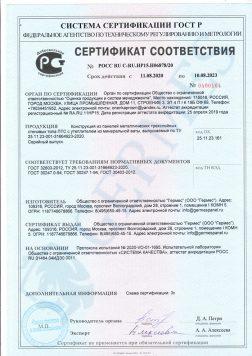 Сертификат соответствия стеновых сэндвич панелей из минеральной ваты